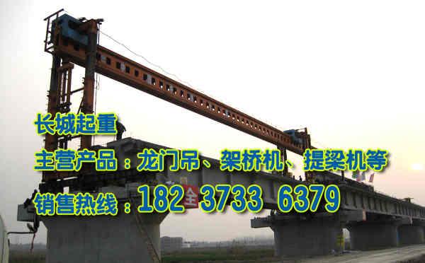 黑龙江齐齐哈尔架桥机厂家