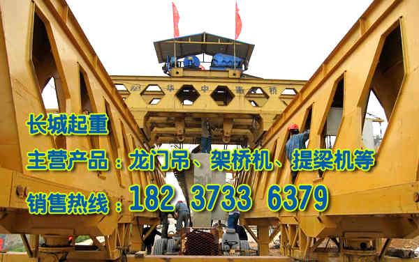 安徽合肥架桥机公司