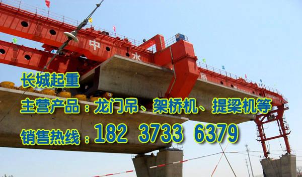 内蒙古赤峰架桥机公司